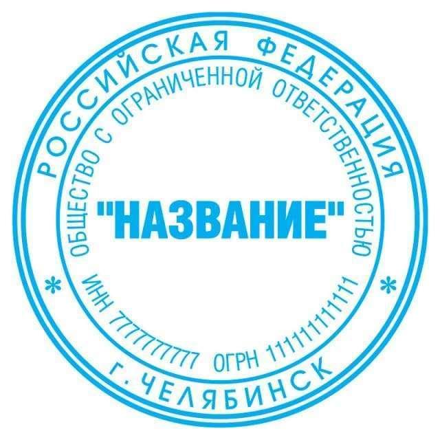 изготовление штампов пермь