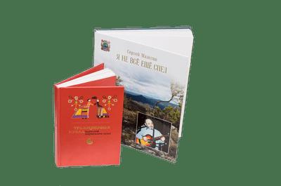 печать +в формате книги