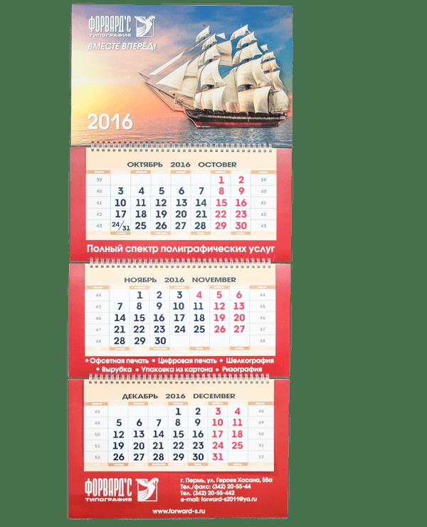 календарь 2022 печать