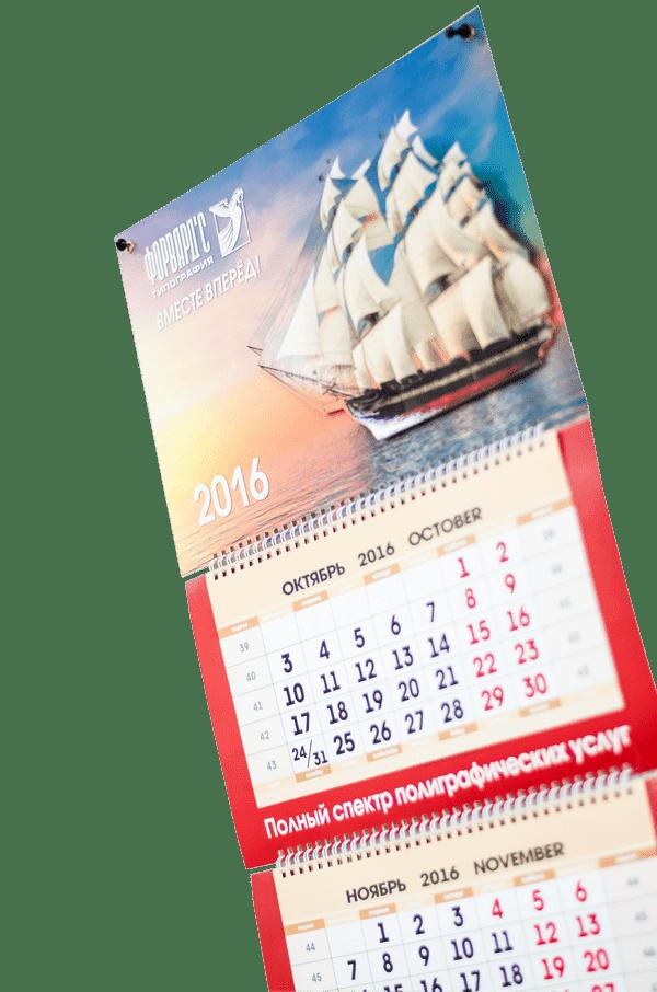 календарь а4 печать